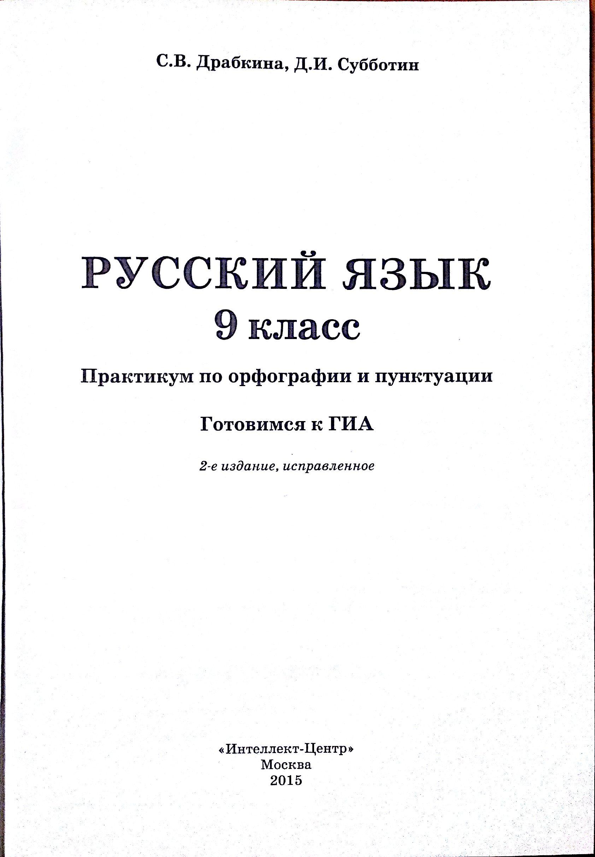 Гдз русский язык готовимся к гиа 7 класс драбкина с.в субботин д.и онлайн